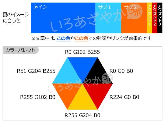 【青がメイン】夏を表現する色
