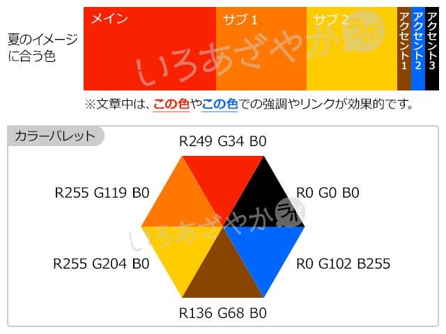 【赤】夏を表現する配色