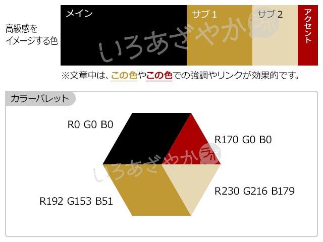 【黒】高級感を表現する配色
