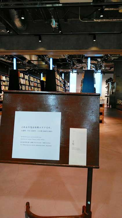 有料ゾーン入り口|本と出合うための本屋。「文喫 BUNKITSU」(六本木)