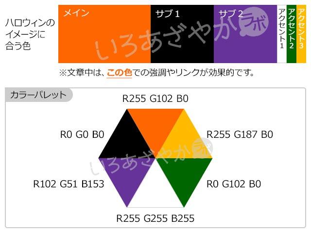【オレンジ】ハロウィンを表現する配色