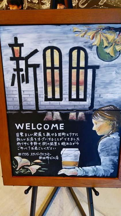 スターバックスコーヒー「新田町ビル店」