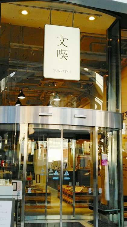 本と出合うための本屋。「文喫 BUNKITSU」(六本木)入り口