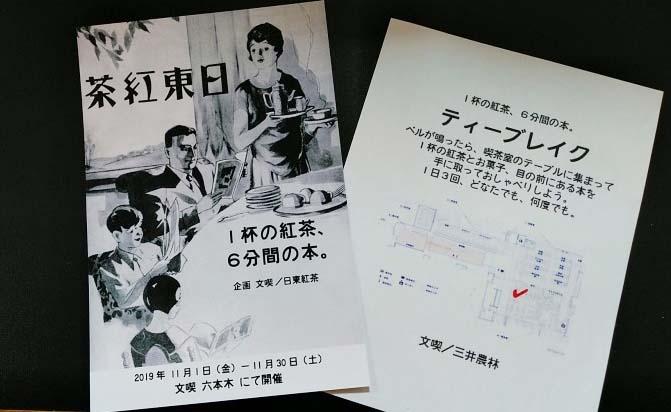 日東紅茶ティーブレイク|本と出合うための本屋。「文喫 BUNKITSU」(六本木)