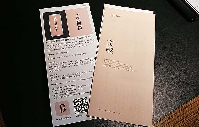 パンフレット|本と出合うための本屋。「文喫 BUNKITSU」(六本木)
