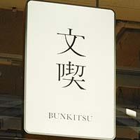 最上の読書空間|本と出合うための本屋。「文喫 BUNKITSU」(六本木)の配色