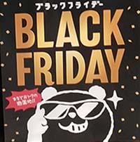 お買い物「黒パンダ」登場!「ブラックフライデー」(越谷レイクタウン)