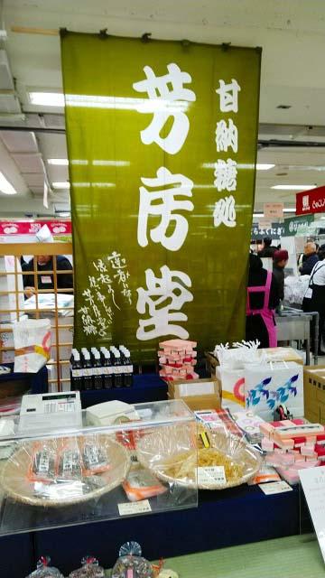 第54回元祖有名駅弁と全国うまいもの大会|京王百貨店 新宿店