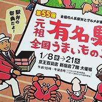 これは可愛い…「第54回元祖有名駅弁と全国うまいもの大会」京王百貨店 新宿店