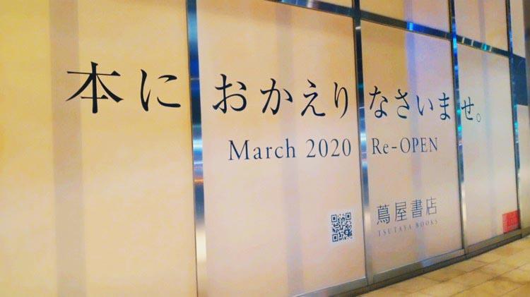 本におかえりなさいませ。TSUTAYA TOKYO ROPPONGI(ツタヤ東京六本木)