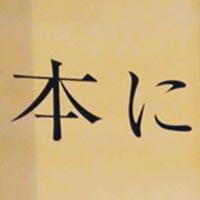 閉店中も粋な感じです「TSUTAYA TOKYO ROPPONGI(ツタヤ東京六本木)」