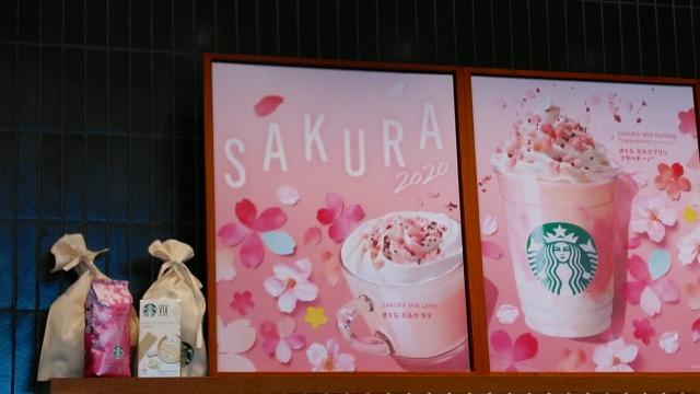 2020年「スタバ」の春「SAKURAのデザイン」