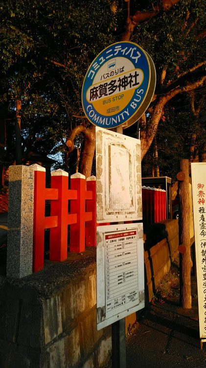 バス・交通経路|麻賀多神社、天之日津久神社(成田市)