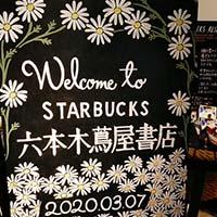 「六本木 蔦屋書店」リニューアルオープンで本におかえりなさい(六本木ヒルズ)