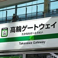(速報)「高輪ゲートウェイ駅」開業しました(3日目)