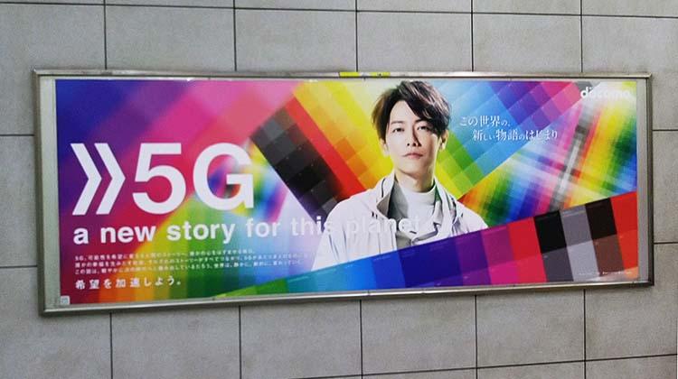 5G(第5世代移動通信システム)が「docomo」からスタート