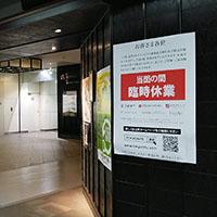 東京駅、日本橋高島屋の様子(緊急事態宣言中の風景)