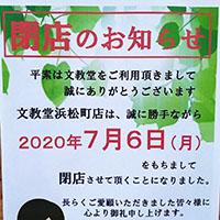 またお気に入りの本屋が…「文教堂」浜松町店さんが閉店