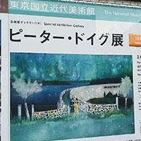 本当に久しぶりの美術館「ピーター・ドイグ展」国立近代美術館(竹橋駅)