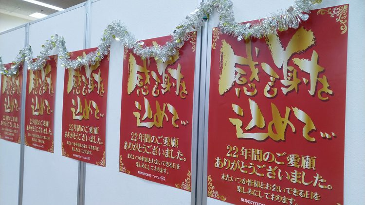 「文教堂」浜松町店さんが閉店