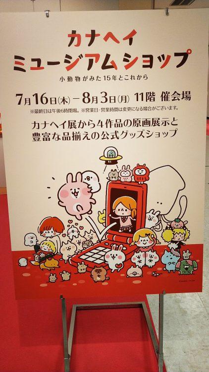 新宿高島屋で「カナヘイ・ミュージアムショップ」