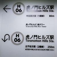 2020年6月6日 東京メトロ 日比谷線「虎ノ門ヒルズ駅」地味に?!開業
